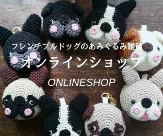 フレンチブルドッグのあみぐるみ雑貨【Puccina*】オンラインショップ