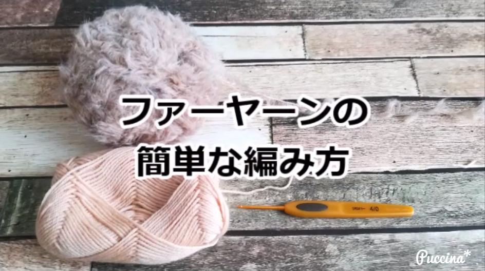ファーヤーンの簡単な編み方