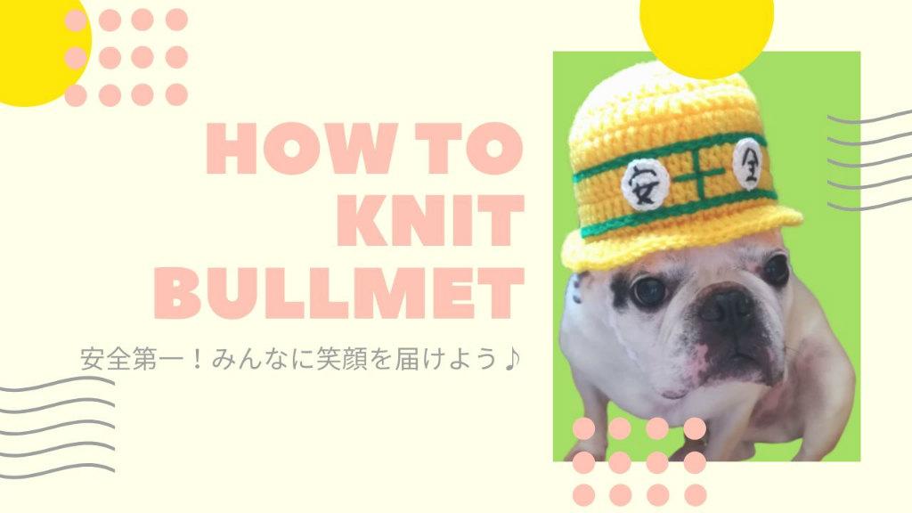 【無料編み図】「ブルメット」の編み図と編み方